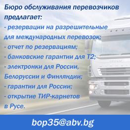 bop_banner_ru